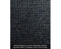 Ламинированная панель ПВХ «Черная мозаика»