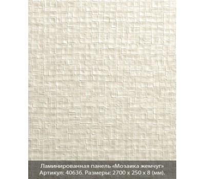Ламинированная панель ПВХ «Мозаика жемчуг»