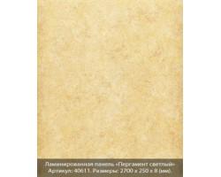 Ламинированная панель ПВХ «Пергамент светлый»