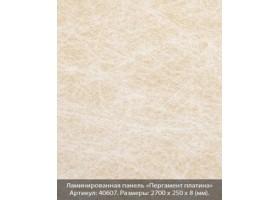 Ламинированная панель ПВХ «Пергамент платина»