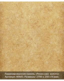 Ламинированная панель ПВХ «Ренессанс золото»