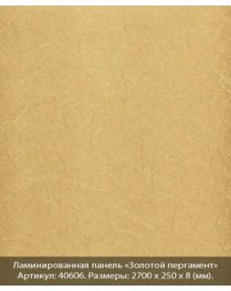 Ламинированная панель ПВХ «Золотой пергамент»